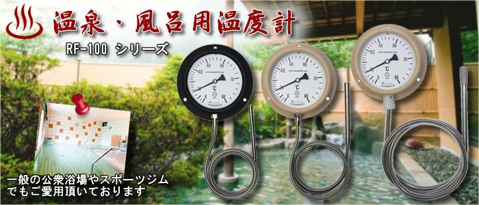 温泉風呂用温度計特集ページタイトル画像