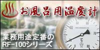 風呂用温度計RF-100シリーズ